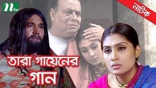 Tara Gayener Gan (তারা গায়েনের গান) | Bonna Mirza, Azizul Hakim | NTV Bangla Natok