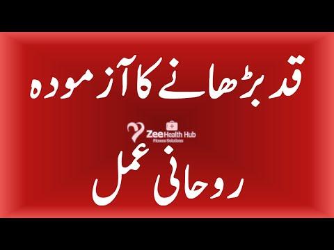 Qad Bharane ka Rohani Amal | قد بڑھانے کا آزمودہ روحانی عمل