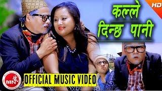 New Nepali Comedy Lokdohori Song 2016/2073    Kalle Dinchha Pani - Milan Lama & Pabitra Bhandari