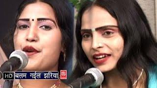 Balam Gail Jharya  बलम गईल झरिया  Hindi Hot Stage Dance Show Songs