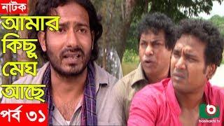 Bangla Natok | Amar Kisu Megh Ase | EP-31 | Serial Drama | Mosharraf Karim, Monira Mithu