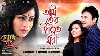 Bari Siddiqui - Ami Tor Piriter Mora | আমি তর পিরিতের মরা | Sona Bondhu Cinema | সোনা বন্ধু সিনেমা
