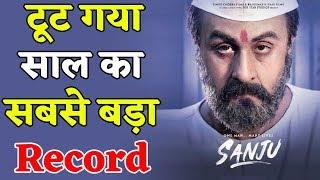 Sanju ने तोड़ डाला साल का सबसे बड़ा Record, जानिए क्या है पूरी खबर