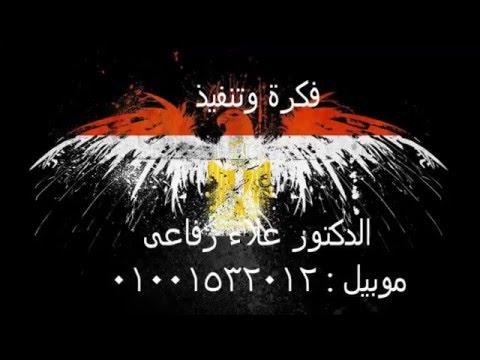 Xxx Mp4 كركر اضحك مع مجلس النواب 2015 Xxx الخيبة التقيلة الدكتور علاء رفاعى 3gp Sex