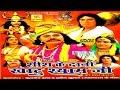 Hindi Film || Sis Ke Dani Khatu Shyam Part 1 || शीश के दानी खाटु श्याम जी   भाग  1