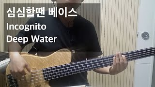 Incognito - Deep Water(Bass Cover by Euijung)