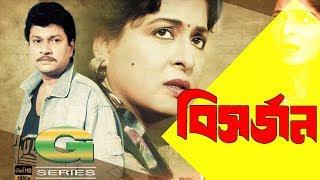 Bishorjon   HD1080p   Alamgir   Shabana   Anju Ghosh   Rajib   Mithun