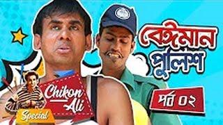 বেঈমান পুলিশ | Beiman Police | chikon ali new comedy skit l DHAMAKA | Part 02