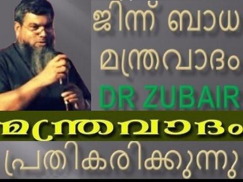 VYAJA MANTHRAVADIKAL Dr Zubair.JINN BADHA ബാധ ഒഴിയാത്ത കേരളം