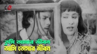 Tumi Amar Jibon Ami Tomar Jibon | Bangla Movie Song | Ilias Kanchan | Champa