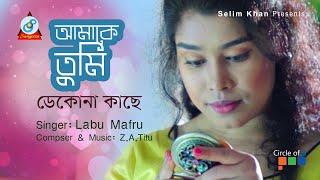 Amake Tumi - Labu Mafru - Sangeeta Eid-ul-Azha Exclusive 2016 - Music Video