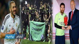 تشيلسي بطلا للدوري الإنجليزي | ميسي أفضل لاعب في الدوري الإسباني | المنتخب الفرنسي يقسو على بنزيما