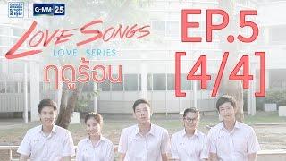 Love Songs Love Series ตอน ฤดูร้อน EP.5 [4/4]