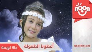 اعطونا الطفولة - جالا تويمة   A3tona Al Tofole - Gala Twemeh