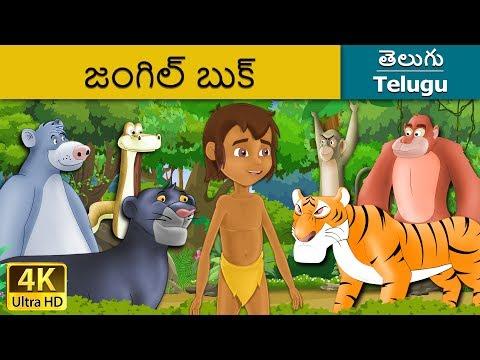 Xxx Mp4 Jungle Book In Telugu Telugu Stories Telugu Fairy Tales 3gp Sex