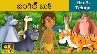 The Jungle Book in Telugu - Fairy Tales in Telugu - Telugu Stories - 4K UHD - Telugu Fairy Tales