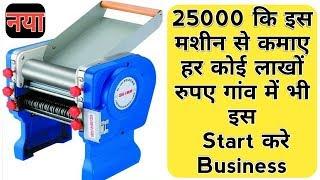 25000 से 50000 तक कि इस मशीन से हर कोई करें Business, small business ideas, Business ideas in hindi