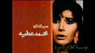 """تتر الفيلم النادر""""الدنيا جرى فيها ايه"""" بطولة فاروق الفيشاوى وميرفت أمين وسناء جميل"""