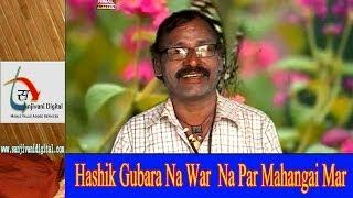 Full Length New Kumaoni Comedy Movie/Film | Hashik Gubbara Na War Na Mahangai Mar