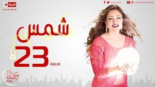 مسلسل شمس - الحلقة الثالثة والعشرون - ليلى علوى | Shams Series - Ep 23