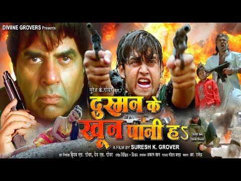 Xxx Mp4 दुश्मन के खून पानी हS Dushman Ke Khoon Pani Ha Full Bhojpuri Movie Dharmendra Ravi Kishan 3gp Sex