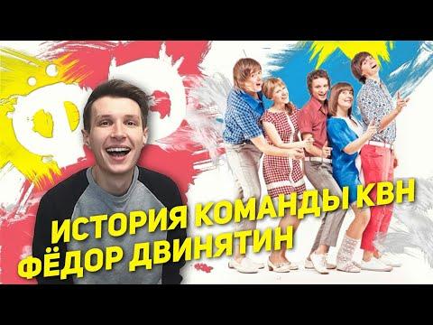 Xxx Mp4 История команды КВН Фёдор Двинятин 3gp Sex