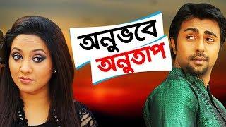 Anuvobe Anutap | অনুভবে অনুতাপ | Bangla Telefilm | Apurbo | Tarin | SATV | 2017