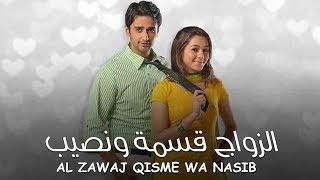 مسلسل الزواج قسمة و نصيب - حلقة 41 - ZeeAlwan