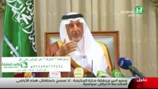 رد صاعق من خالد الفيصل على صحفي إيراني عندما قال ان إيران تريد غزو السعودية | واتس المملكة