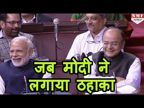 watch Naresh Agarwal के Joke पर Narendra Modi समेत ठहाकों से गूंजा Rajya Sabha