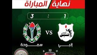 أهداف مباراة إنبي 1 - 3 سموحة | الجولة 4 - الدوري المصري