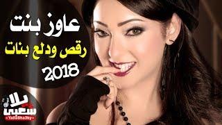 كليب مهرجان عاوز بنت 2018 جديد (اجدد مهرجانات 2017) 3 اجمل اغاني دلع و رقص البنات - يلا شعبي 2018
