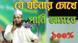 Maulana Azizul Islam Jalali বিষয়ঃ শানে আউলিয়া bangla waz 2017