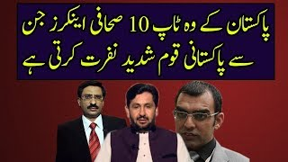 Top 10 Anchors Pakistani People Don