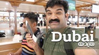 ✈️✈️✈️ Kochi to Dubai My first Trip