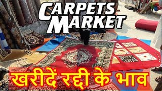 Carpet Wholesale Retail  Market | Cheapest Carpet Market | इससे सस्ता कही नहीं | Chor Bazar Delhi..
