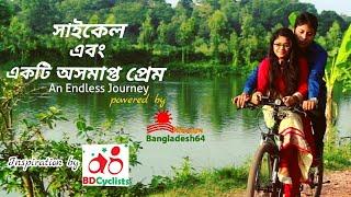 সাইকেল এবং একটি অসমাপ্ত প্রেম (An Endless Journey)    New Bangla Natok 2018