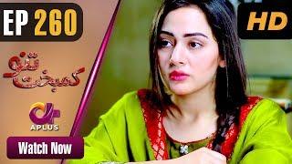 Kambakht Tanno - Episode 260 | Aplus ᴴᴰ Dramas | Tanvir Jamal, Sadaf Ashaan | Pakistani Drama