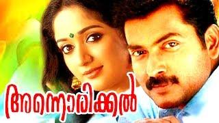 Super Hit Malayalam Full Movie  # Malayalam  Latest Movie 2017 #  2017 L atest Upload New Release
