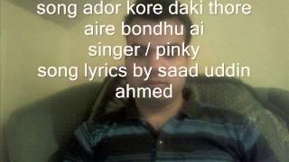 Ador kore daki/singer/pinky /lyrics by saad uddin