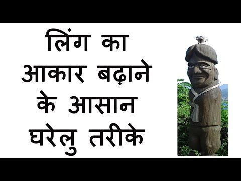 How to increase penis size in hindi naturally at home tips home remedies exercise fast