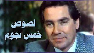 الفيلم العربي: لصوص خمس نجوم