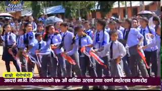 Aadarsha Secondary School Divyanagar 57th Annual Function Part 1