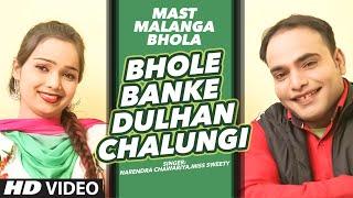 Bhole Banke Dulhan Chalungi - Full Haryanvi Video | Narendra Chawariya, Miss Sweety