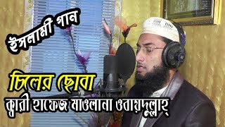 Chiler Chhoba | Qari Hafez Maulana Obydullah | Bangla Islamic Song | Bangla Gojol
