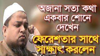 New Bangla Waz | ফেরেশতার সাথে সাক্ষাৎ হলো। Mawlana Khaled Saifullah Aiyubi | Bangla Waz |