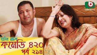 দম ফাটানো হাসির নাটক - Comedy 420 | EP - 214 | Mir Sabbir, Ahona, Siddik, Chitrolekha Guho, Alvi