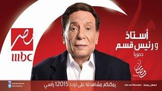 علماء مصر تطالب بوقف عرض مسلسل عادل إمام أستاذ ورئيس قسم