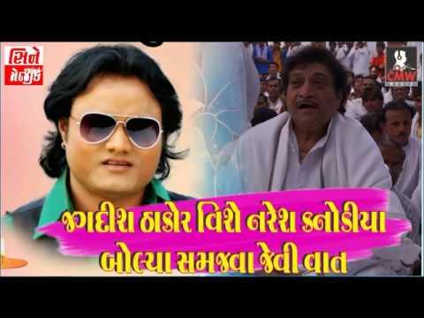 Xxx Mp4 Naresh Kanodia Hitu Kanodia Pranjal Bhatt Jagdish Thakor Shraddhanjali RDC Gujarati HD VIDEO 3gp Sex