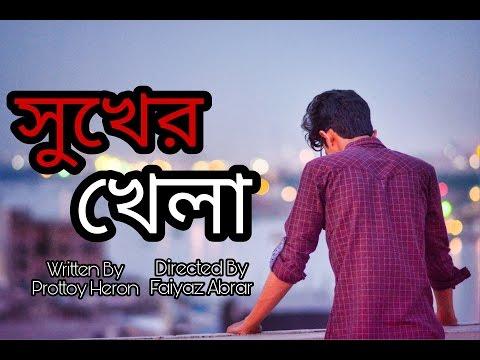 Bangla Short Film | সুখের খেলা | Shukher Khela | Short Film 2017 | The Ajaira LTD.